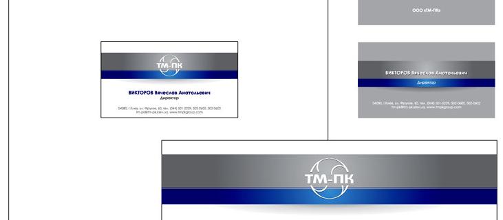 Дизайн фирменного стиля для компании TM-ПК