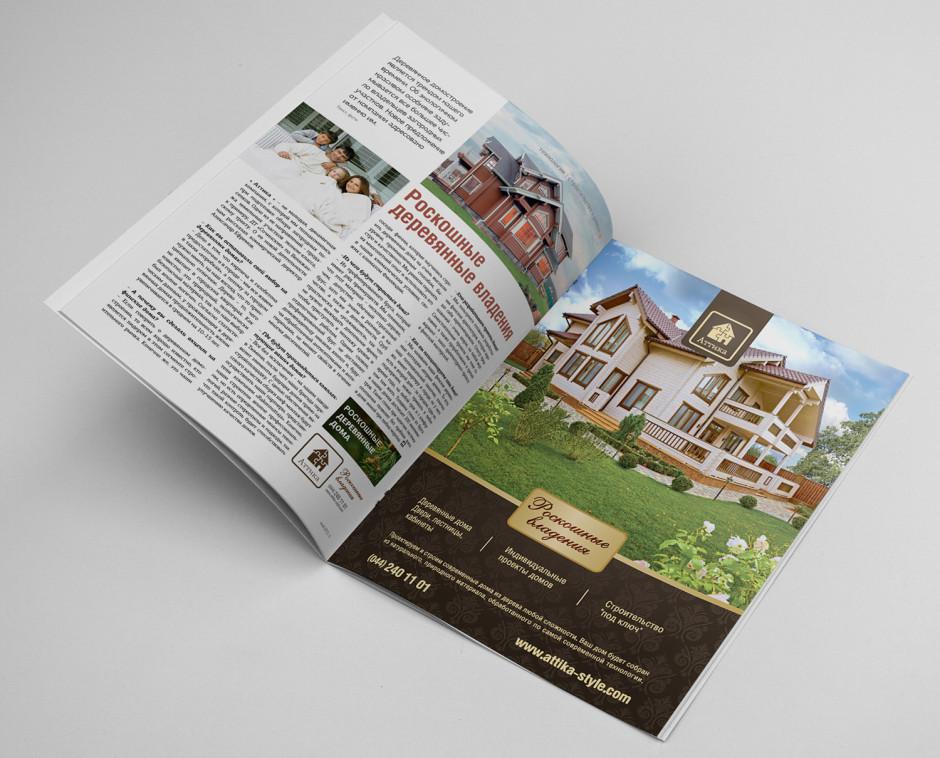 Разработка и печать каталога для компании Аттика
