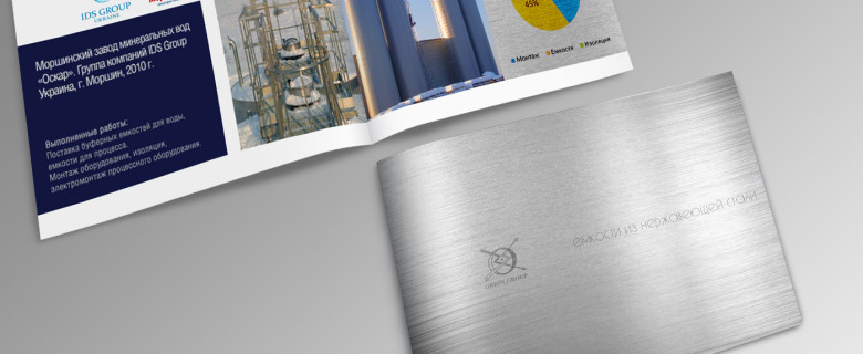 Изготовление брошюры для компании IDS Group