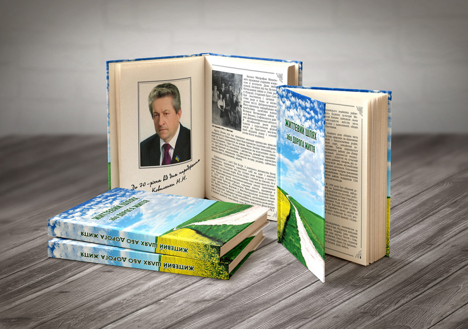 Дизайн и печать книги родословной «Життевий шлях»