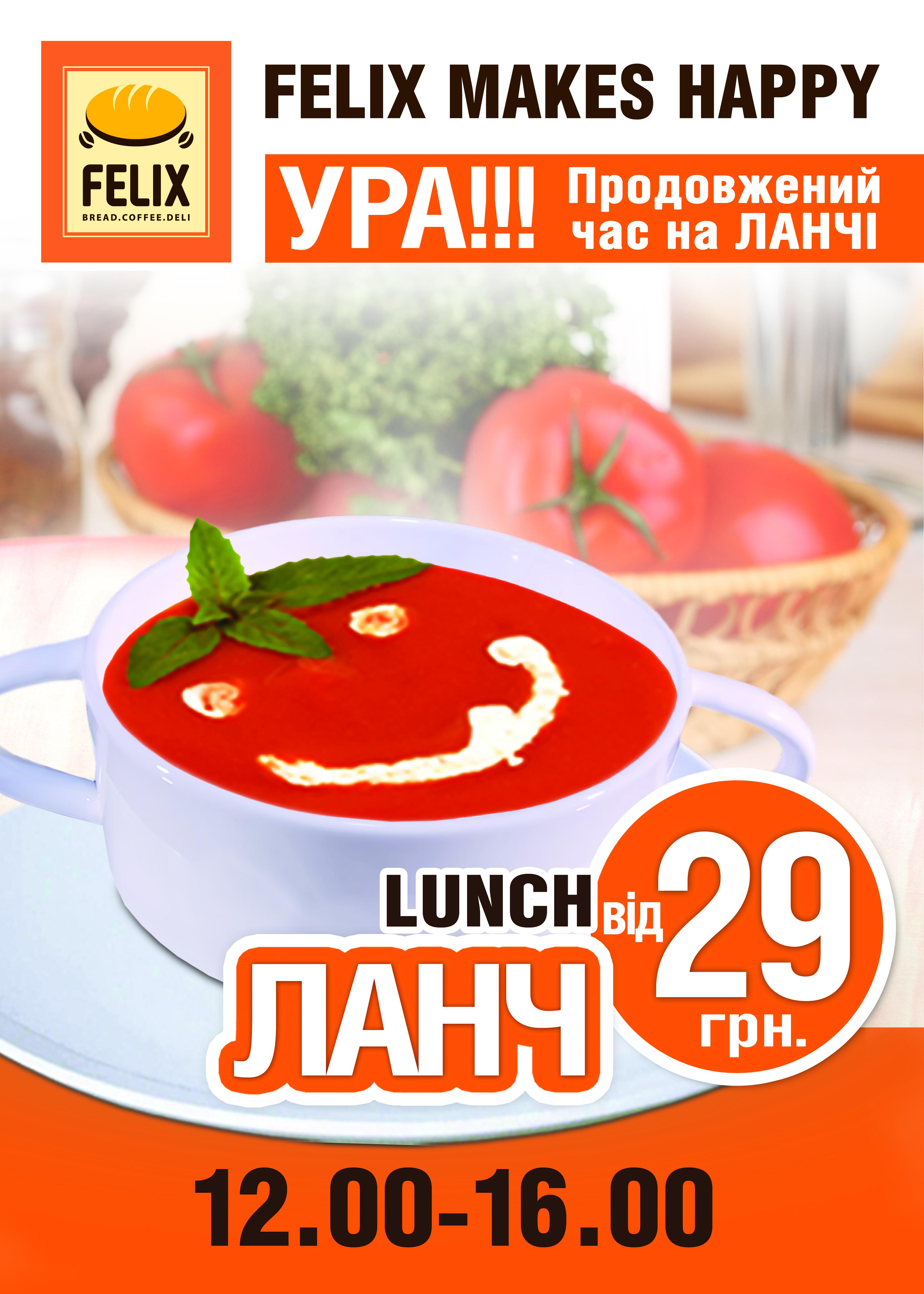 штендер суп