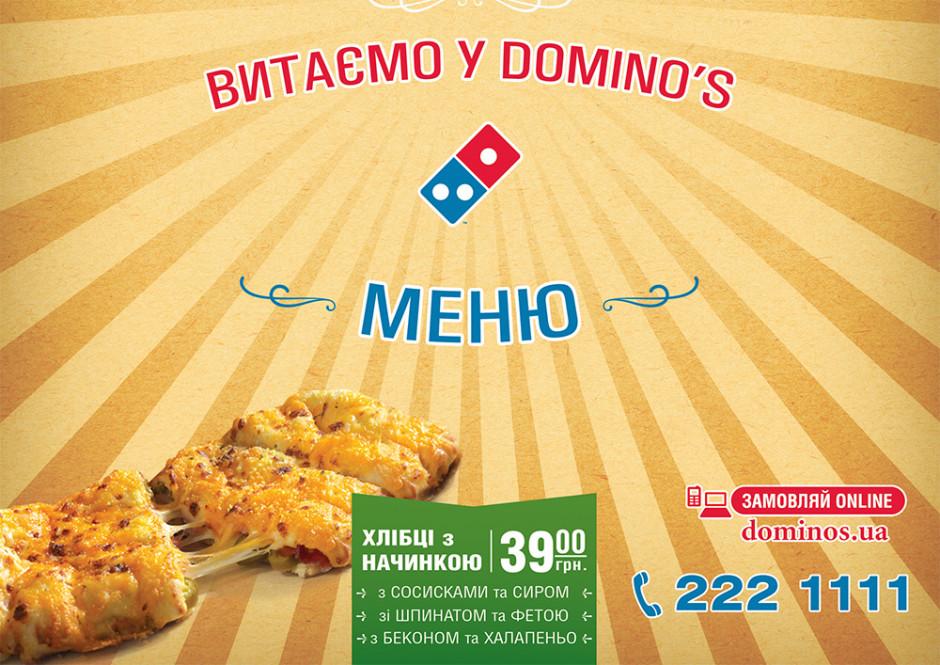 Разработка меню для компании Dominos Pizza