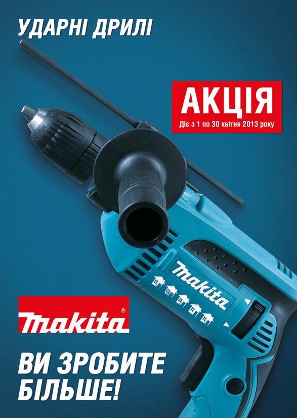 Изготовление дизайна листовок для компании Makita