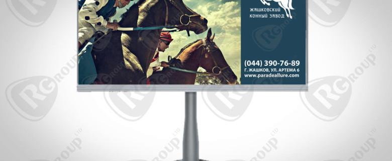 Разработка дизайна на бигборд для компании Жашковский конный завод
