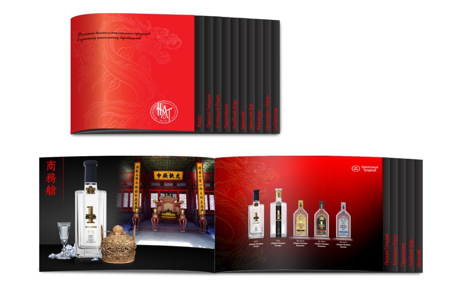 Дизайн и печать каталога для компании Алкогольні Традиції