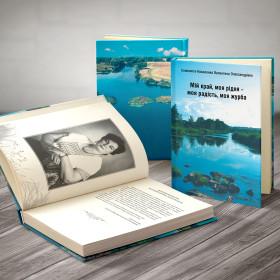 """Дизайн и печать книги """"Житни гори"""""""