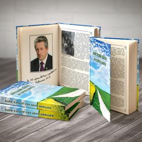 """Дизайн и печать книги родословной """"Життевий шлях"""""""