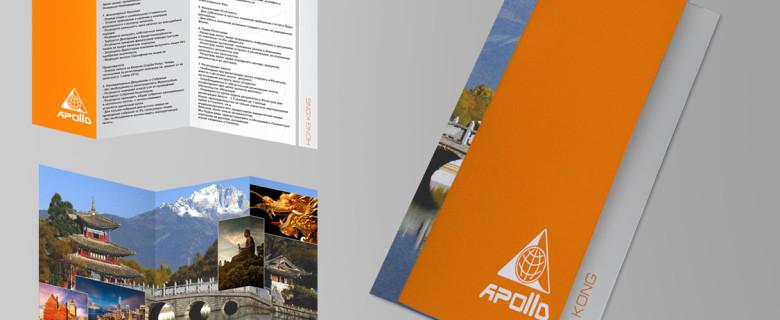 Разработка дизайна и печать буклета Apollo