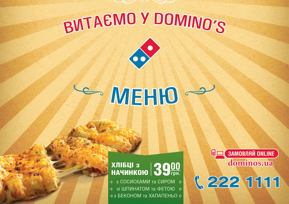 Разработка меню для компании Dominos Pizza